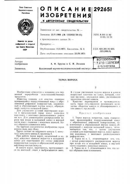 Терка вороха (патент 292651)