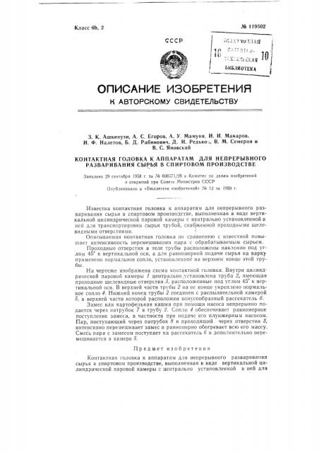 Контактная головка к аппаратам для непрерывного разваривания сырья в спиртовом производстве (патент 119502)