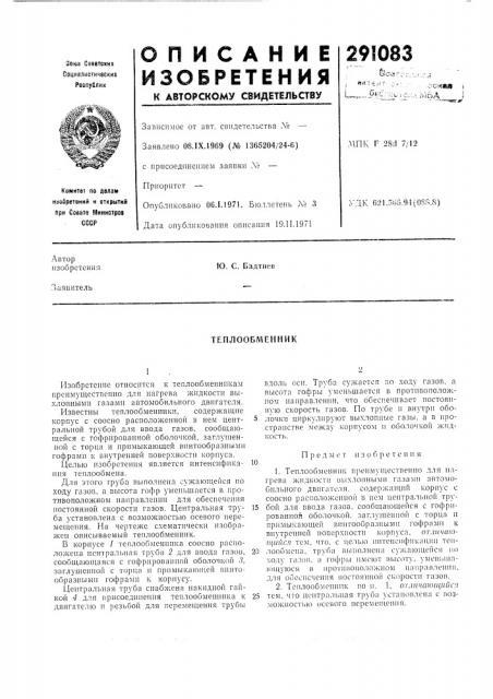 Теплообменник (патент 291083)