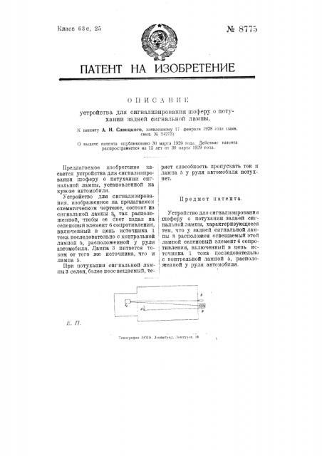 Устройство для сигнализирования шофферу о потухании задней сигнальной лампы (патент 8775)