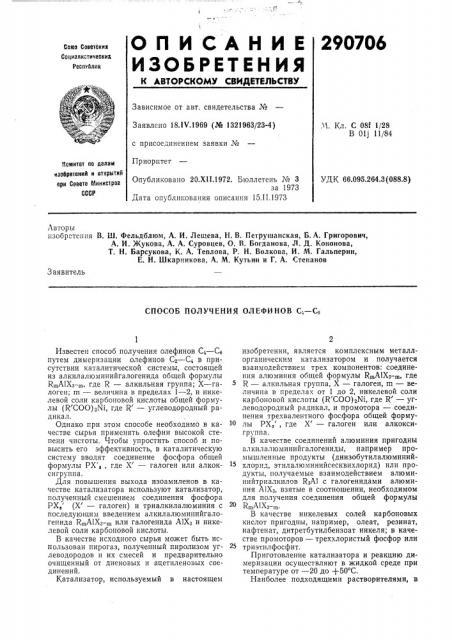 Способ получения олефинов ci—се (патент 290706)