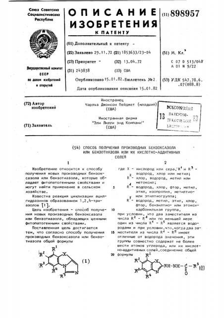 Способ получения производных бензоксазола или бензотиазола или их кислотно-аддитивных солей (патент 898957)