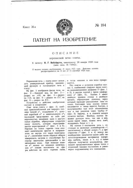 Переносная печь-плита (патент 184)