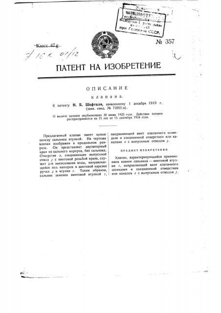 Клапан (патент 357)