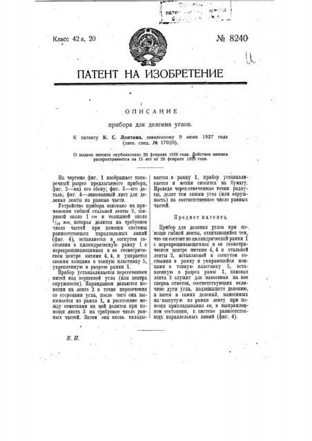 Прибор для деления углов (патент 8240)