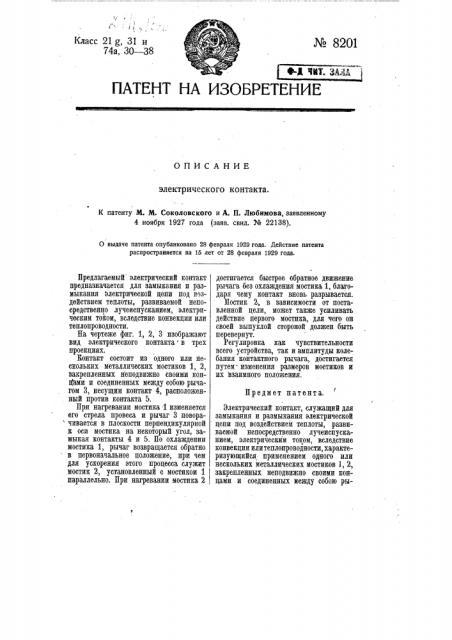 Электрический контакт (патент 8201)