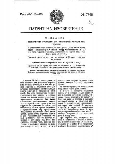 Распылитель горючего для двигателей внутреннего горения (патент 7365)