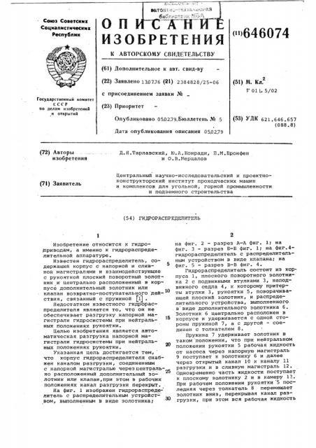 Гидрораспределитель (патент 646074)