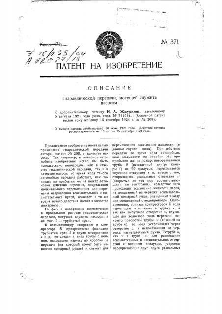 Гидравлическая передача, могущая служить насосом (патент 371)