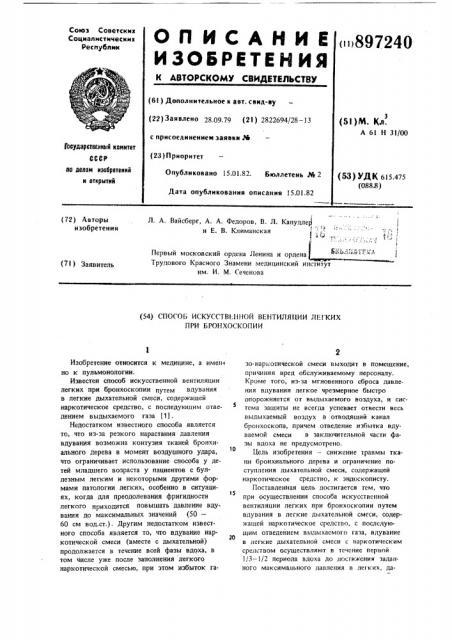 Способ искусственной вентиляции легких при бронхоскопии (патент 897240)