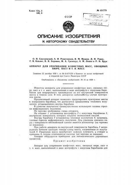 Аппарат для упаривания конфетных масс, овощных пюре, паст и т.п. масс (патент 121775)