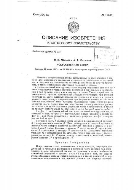 Искусственная стопа (патент 120301)