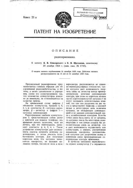 Радиоприемник (патент 2068)