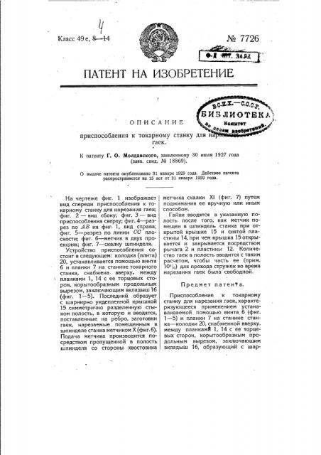 Приспособление к токарному станку для нарезания гаек (патент 7726)