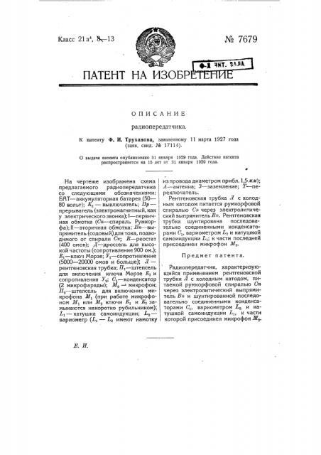 Радиопередатчик (патент 7679)