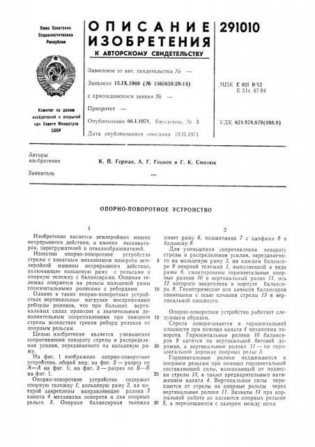 Опорно-поворотное устройство (патент 291010)