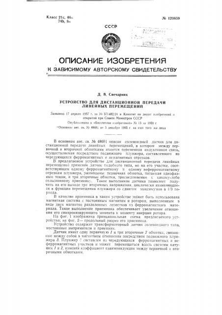 Устройство для дистанционной передачи линейных перемещений (патент 120859)