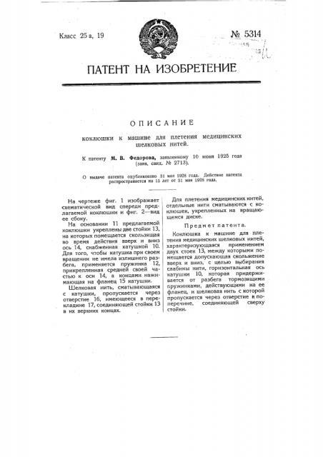 Коклюшка к машине для плетения медицинских шелковых нитей (патент 5314)