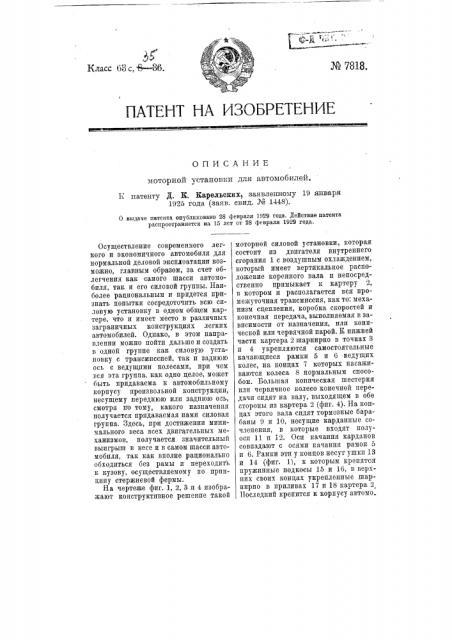 Моторная установка для автомобилей (патент 7818)