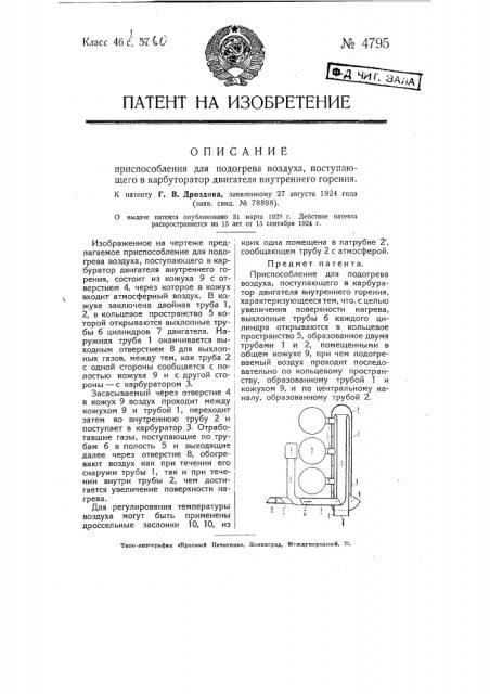 Приспособление для подогрева воздуха, поступающего в карбюратор двигателя внутреннего горения (патент 4795)