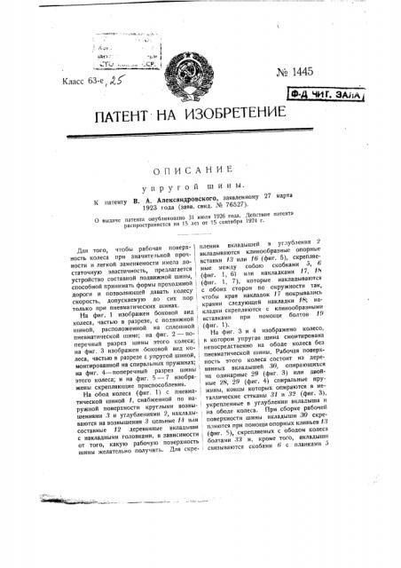 Упругая шина (патент 1445)
