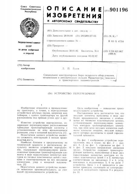 Перегрузочное устройство (патент 901196)