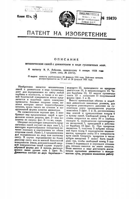 Механические сани с движителем в виде гусеничных лент (патент 19470)