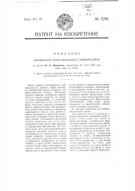 Электрическая лампа накаливания с двойной колбой (патент 3296)