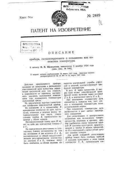 Прибор сигнализирующий о повышении или понижении температуры (патент 2489)