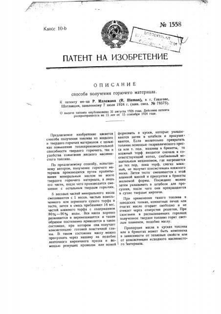 Способ получения горючего материала (патент 1558)