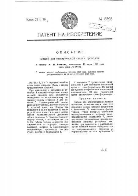 Клещи для электрической сварки проводов (патент 5595)