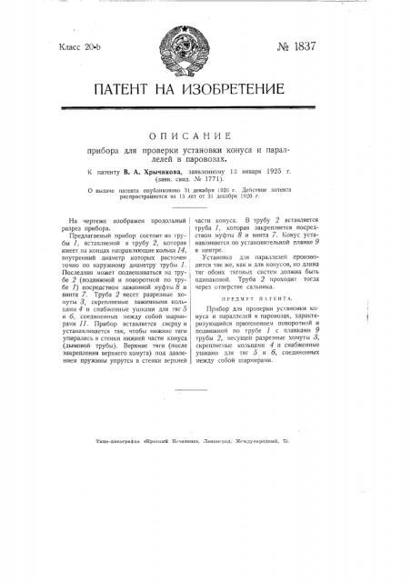 Прибор для проверки установки конуса и параллелей в паровозах (патент 1837)