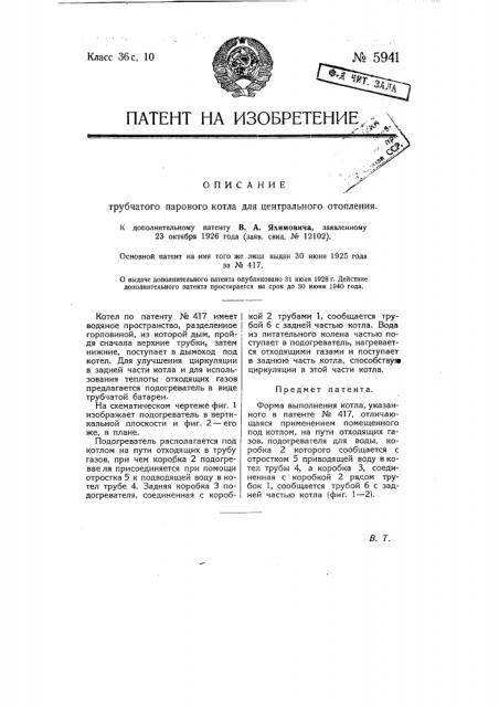 Трубчатый паровой котел для центрального отопления (патент 5941)