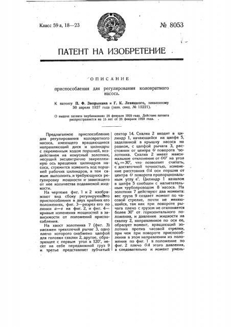 Приспособление для регулирования коловратного насоса (патент 8053)