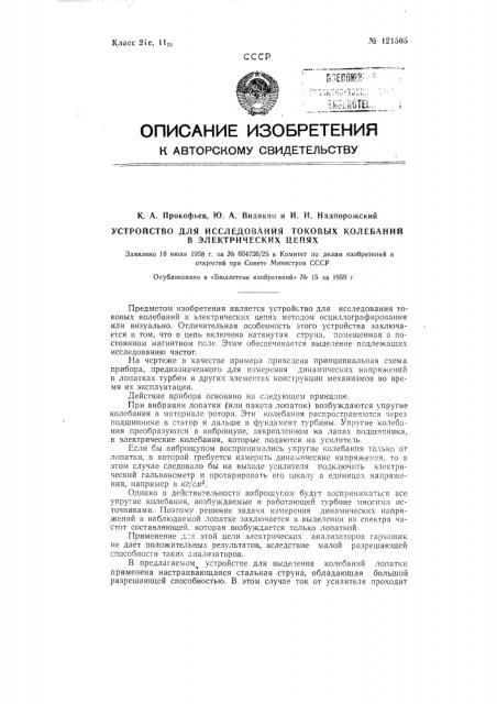 Устройство для исследования токовых колебаний в электрических цепях (патент 121505)