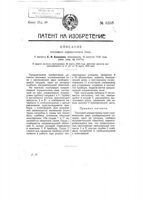 Тепловой ограничитель тока (патент 8358)