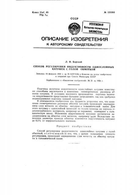 Способ регулировки индуктивности однослойных катцшек с голой обмоткой (патент 123583)