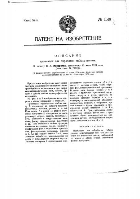 Прокладка для обработки гибких пленок (патент 1518)