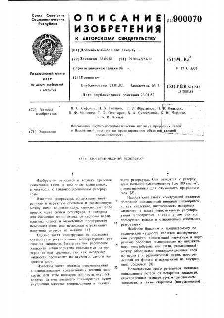 Изотермический резервуар (патент 900070)