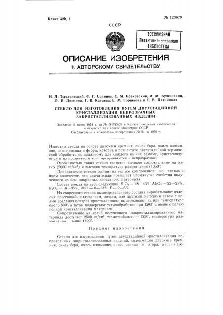 Стекло для изготовления путем двухстадийной кристализации непрозрачных закристаллизованных изделий (патент 123678)