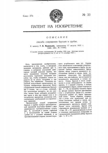 Способ сопряжения брусьев в срубах (патент 33)