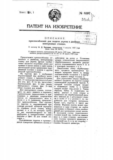 Приспособление для подачи дерева в двойных шипорезных станках (патент 8597)