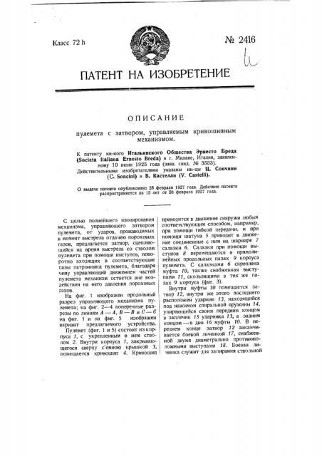 Пулемет с затвором, управляемым кривошипным механизмом (патент 2416)