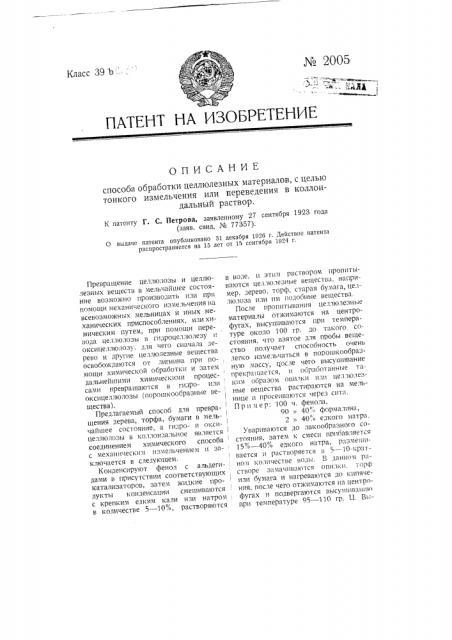 Способ обработки целлюлозных материалов, с целью тонкого измельчения или переведения в коллоидальный раствор (патент 2005)