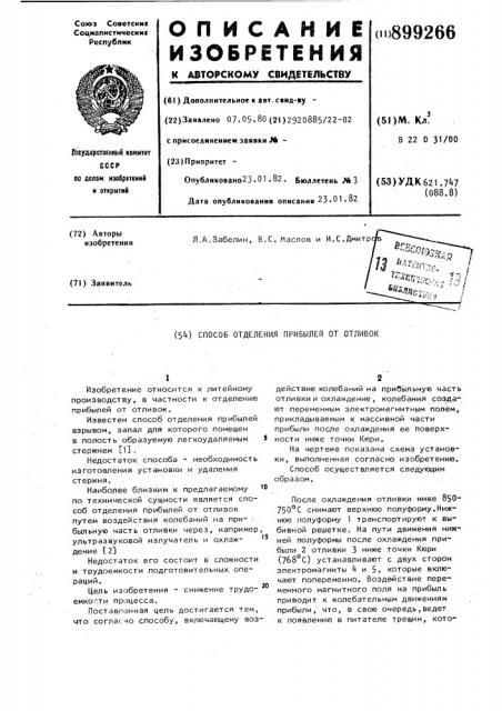 Способ отделения прибылей от отливок (патент 899266)