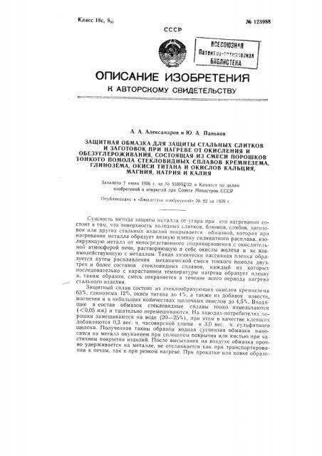 Защитная обмазка для защиты стальных слитков и заготовок при нагреве от окисления и обезуглероживания (патент 123988)