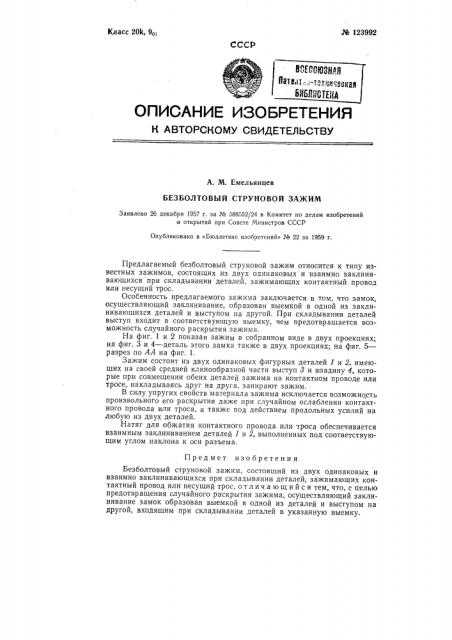 Безболтовой струновой зажим (патент 123992)
