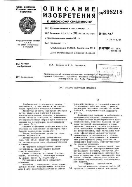 Способ контроля пламени (патент 898218)