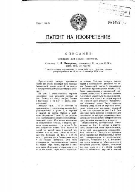 Аппарат для сушки кинолент (патент 1492)