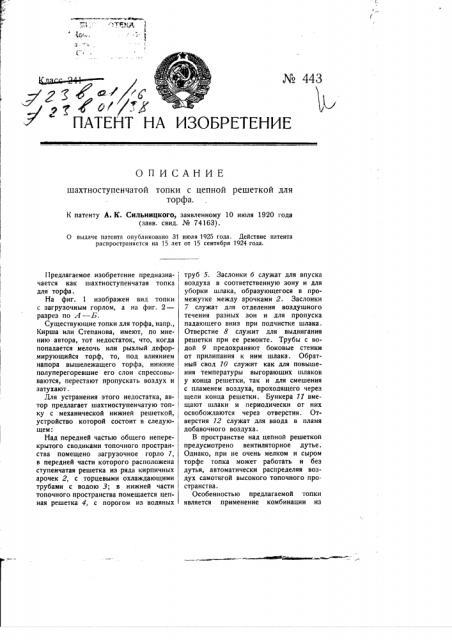 Шахтно-ступенчатая топка с цепной решеткой для торфа (патент 443)
